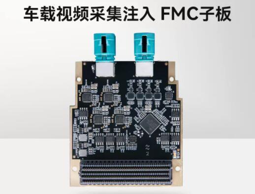 视频输入输出子卡,视频输入输子卡,视频输出子卡,四路视频影像,汽车视觉,自动驾驶分析,GMSL转换芯片,GMSL输入接口子卡,GMSL输出接口子卡